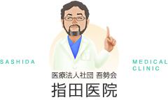 医療法人社団 吾勢会 指田医院